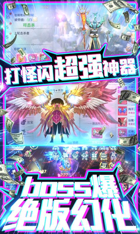 烈焰飞雪(送千元充值)游戏截图5