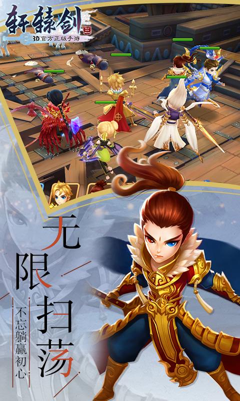 轩辕剑3(送千元充值)游戏截图3