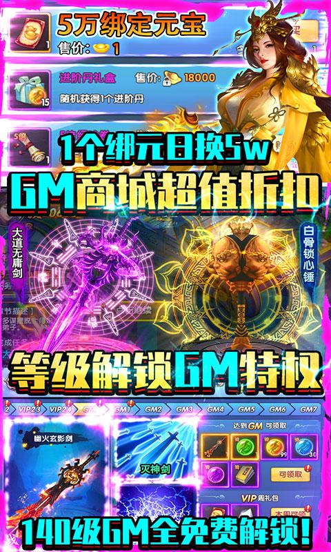 紫青双剑(送4000元充值)游戏截图3