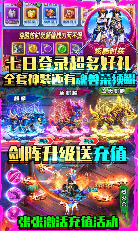 紫青双剑(送4000元充值)游戏截图4