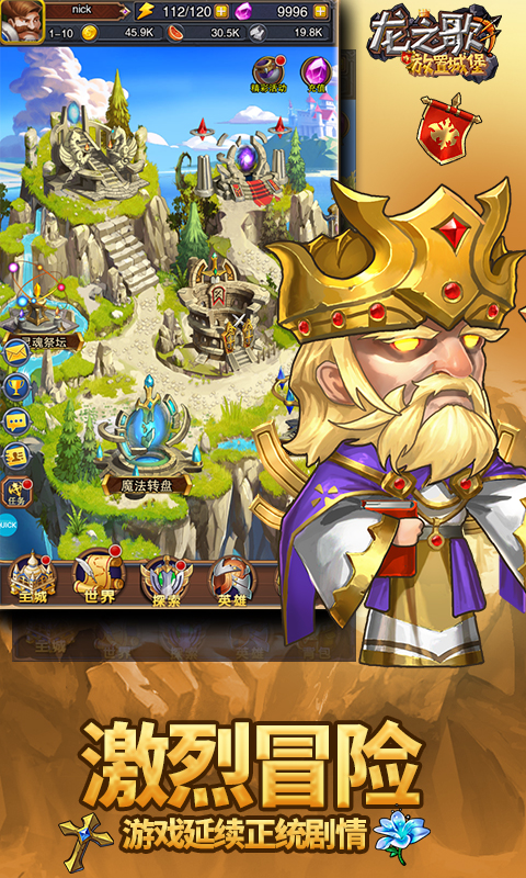 龙之歌(放置城堡)游戏截图5