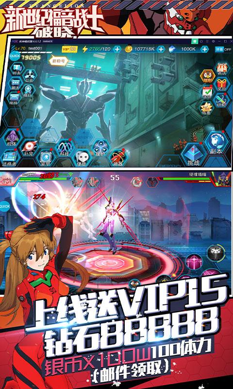 新世纪福音战士:破晓(无限火力)游戏截图3