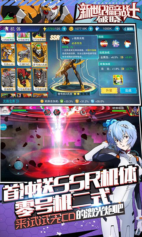 新世纪福音战士:破晓(无限火力)游戏截图4