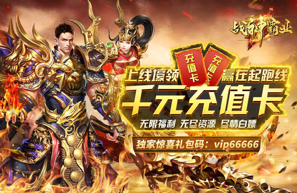 战神霸业(狂抽猛送),2.10-2.13春节线下活动