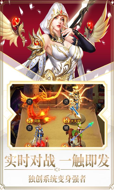 守护英雄传说(送5000充值)游戏截图3