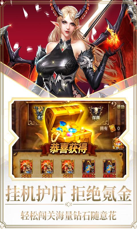 守护英雄传说(送5000充值)游戏截图4