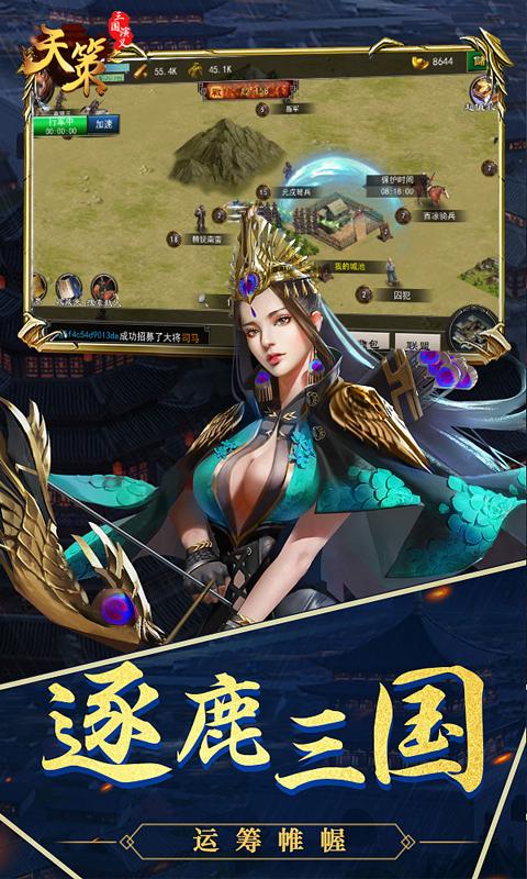 三国演义之天策(送神将)游戏截图3