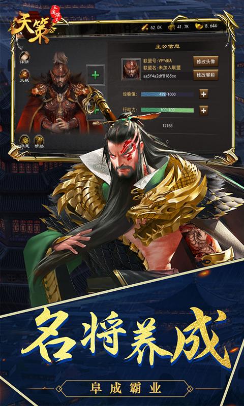 三国演义之天策(送神将)游戏截图4