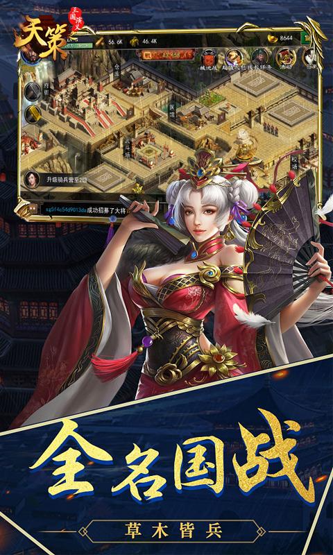 三国演义之天策(送神将)游戏截图5