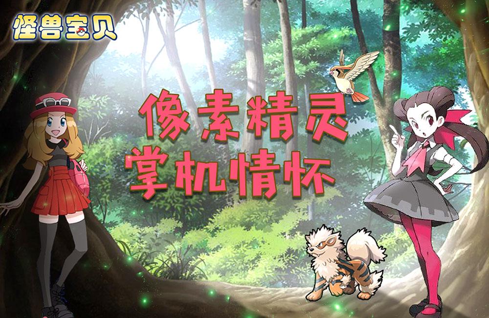 掌机策略手游《怪兽宝贝(超V特权)》2020-09-15 09:00:00首发