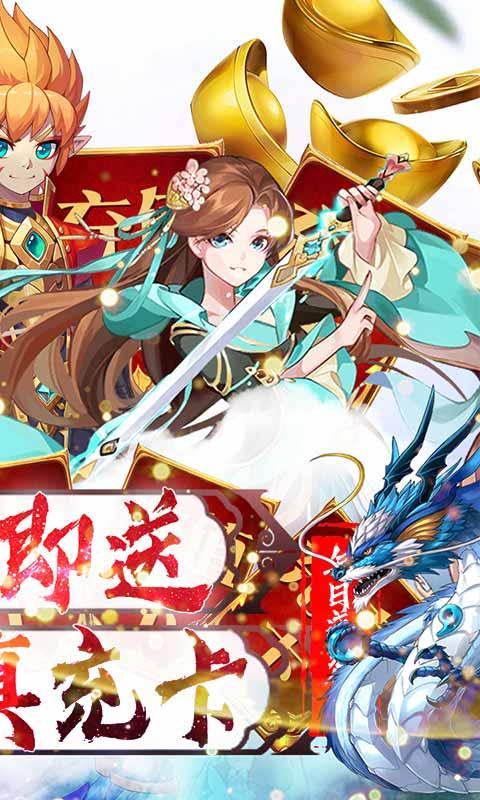 妖游记(送百元真充)游戏截图2