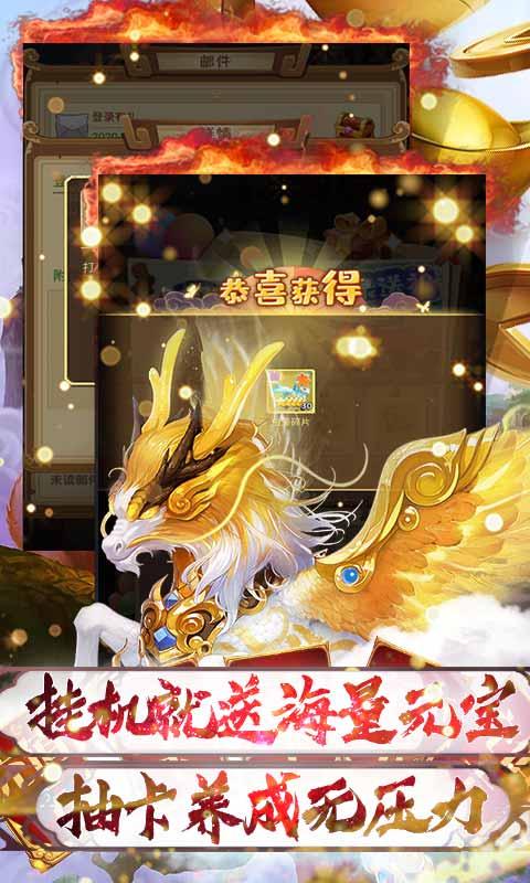 妖游记(送百元真充)游戏截图3