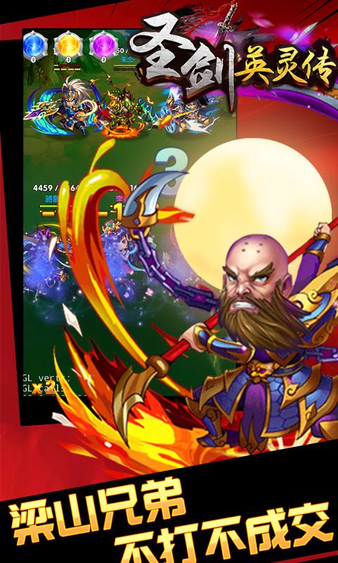 圣剑英灵传(至尊商城特权)游戏截图1