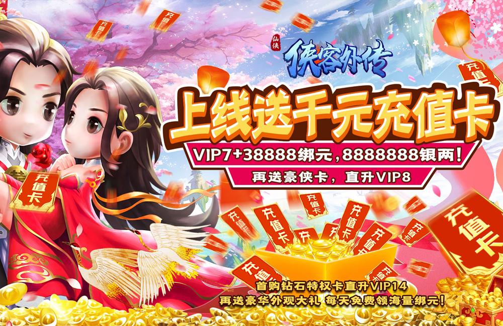 侠客外传(送千元充值),1.12-1.14限时活动