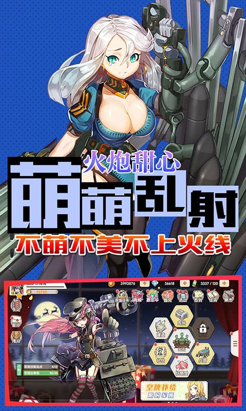 小小军姬(送百抽)游戏截图3