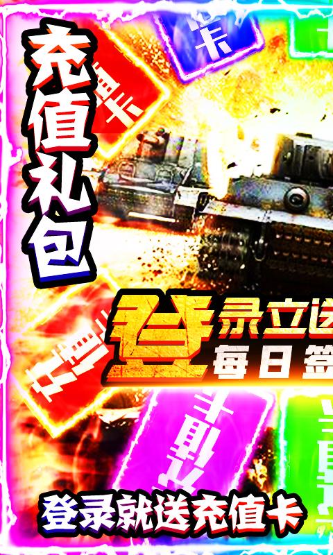 坦克荣耀之传奇王者(日送真充)游戏截图1