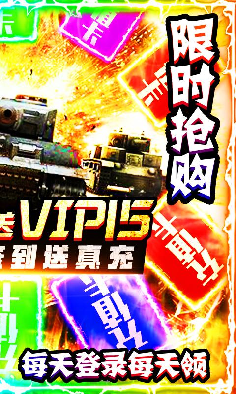 坦克荣耀之传奇王者(日送真充)游戏截图2