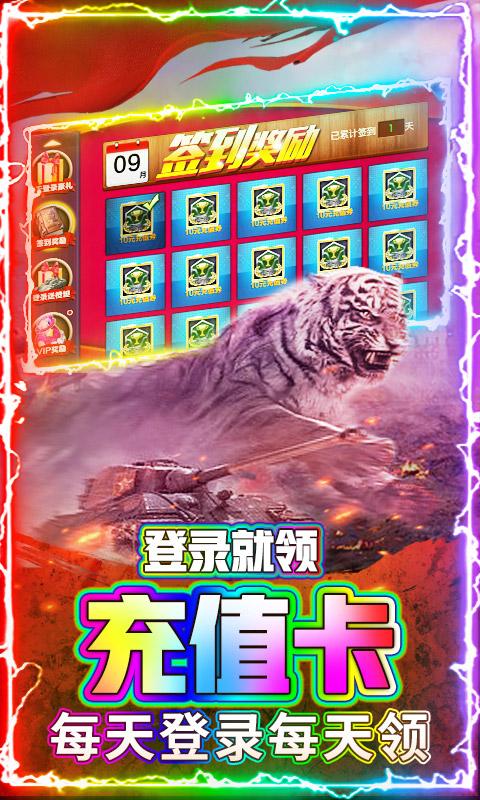 坦克荣耀之传奇王者(日送真充)游戏截图3