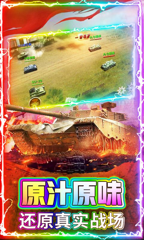 坦克荣耀之传奇王者(日送真充)