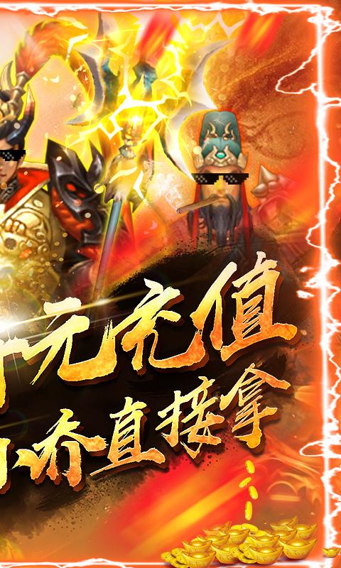 神战三国(送千元充值)