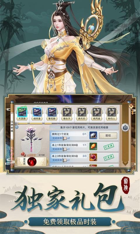 剑侠传奇(送2000元充值)截图2