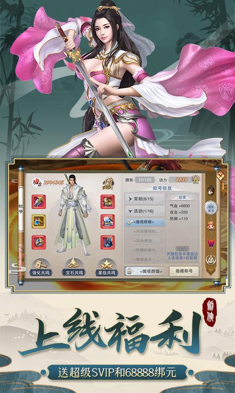 剑侠传奇(送2000元充值)截图3