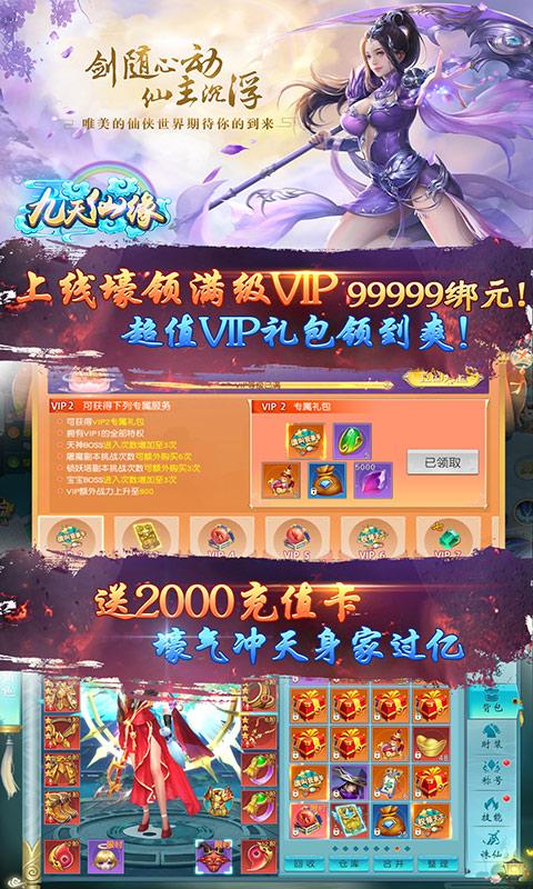 九天仙缘(送2000充值)