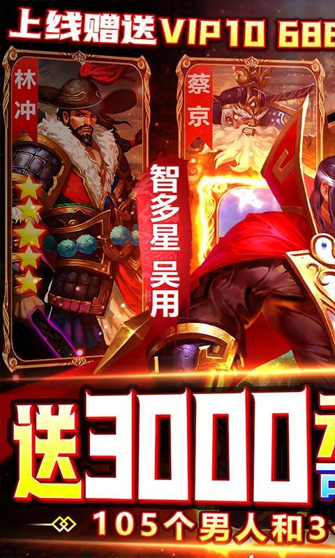 水煮群雄(送3000元充值)