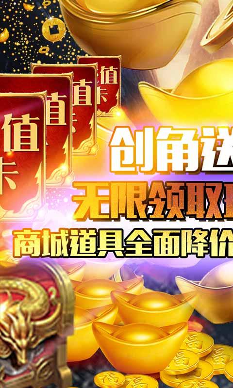 天外飞仙(GM商城送神器)截图1