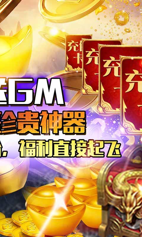 天外飞仙(GM商城送神器)截图2