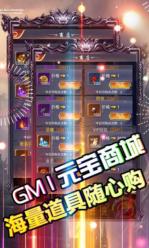 天外飞仙(GM商城送神器)截图3