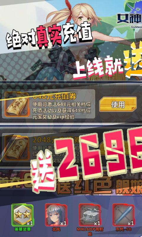 女神帝国(送2696充值)游戏截图1