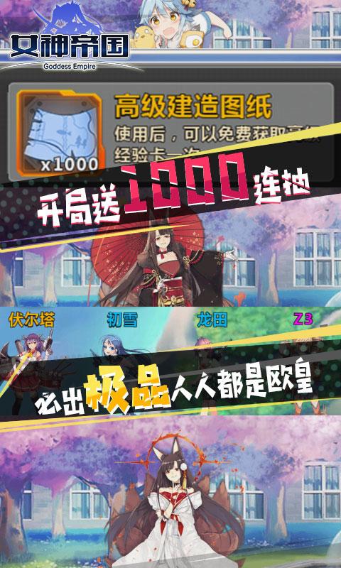 女神帝国(送2696充值)游戏截图3