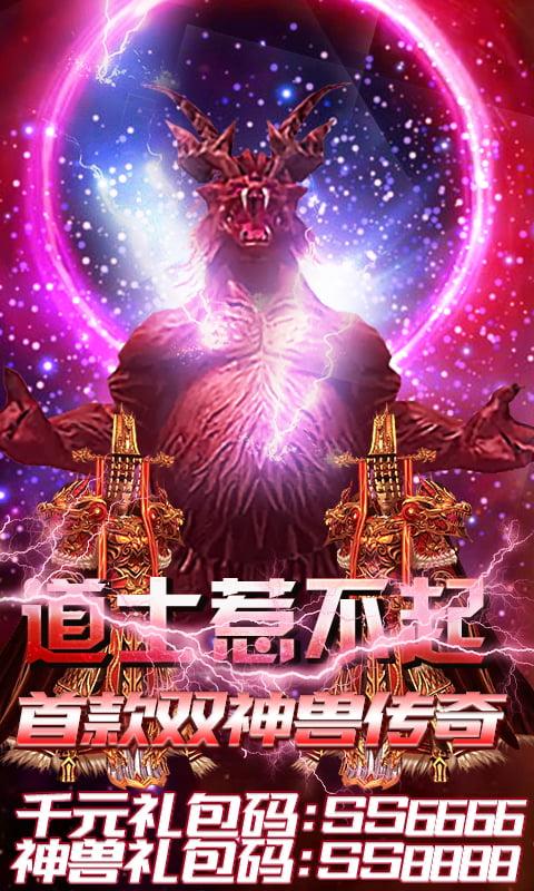 热血千刀斩(狂狗双神兽)
