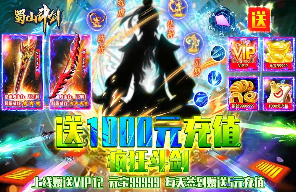 蜀山斗剑(送1000元充值)12.25-12.27周末活动