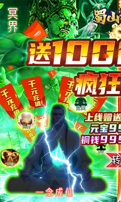 蜀山斗剑(送1000元充值)截图1