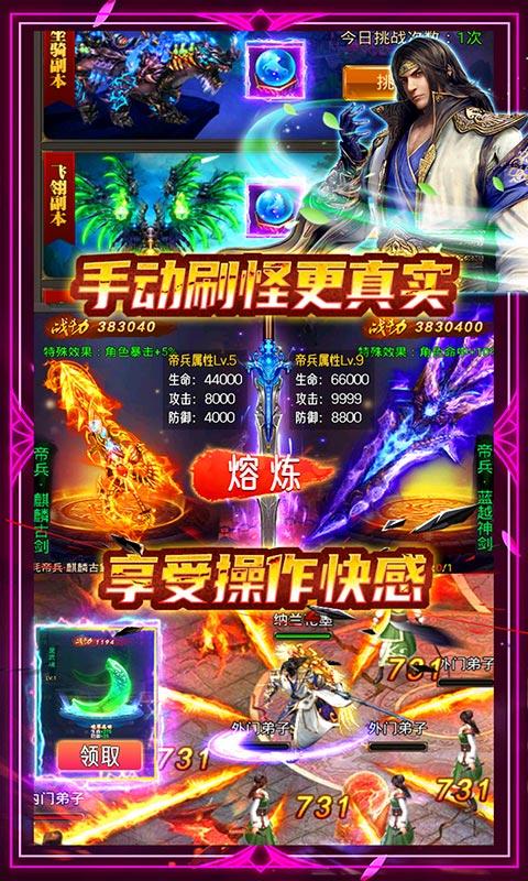蜀山斗剑(送1000元充值)游戏截图5