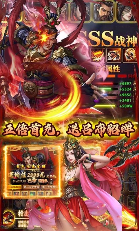 英雄三国志(送两万充值)游戏截图5