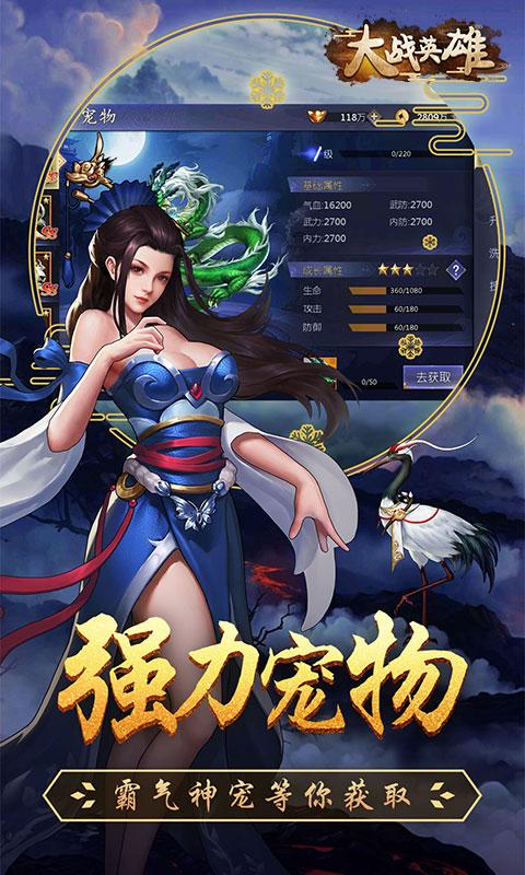 大战英雄(送千元充值)游戏截图3