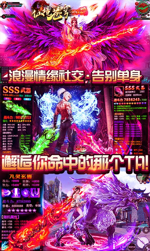 仙境苍穹(送万元真充)游戏截图4