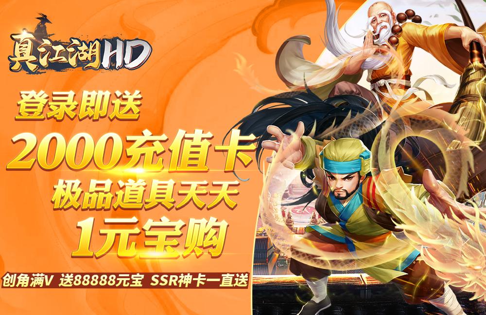 真江湖HD(送2000充值)11.10-11.12限时活动