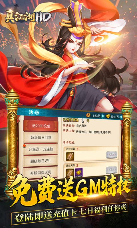 真江湖HD(送2000充值)游戏截图3