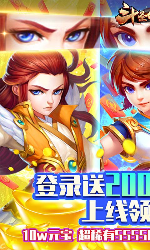 斗圣传说(无限特权)游戏截图1