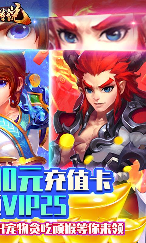 斗圣传说(无限特权)游戏截图2