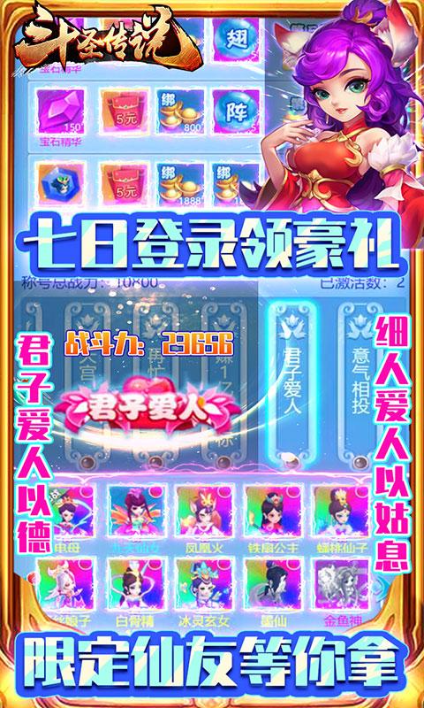 斗圣传说(无限特权)游戏截图3