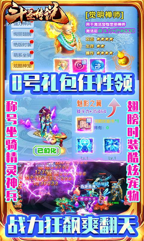 斗圣传说(无限特权)游戏截图4