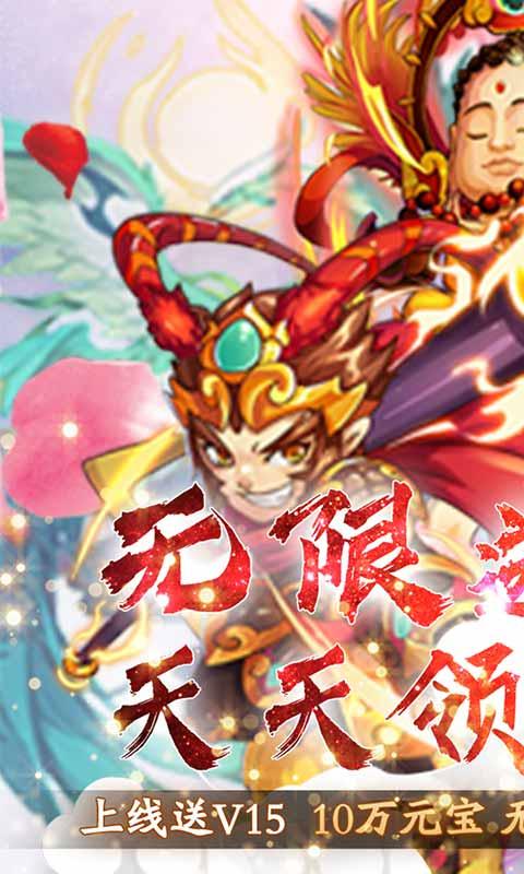 幻想封神Online(无限送真充)截图1