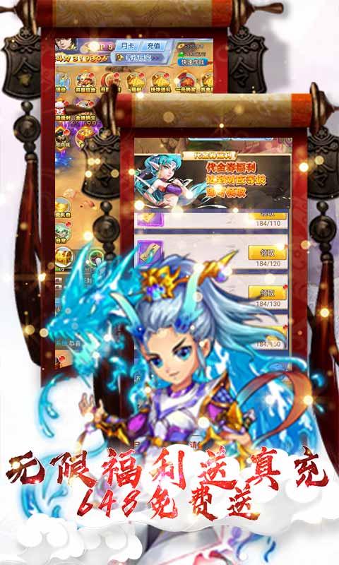幻想封神Online(无限送真充)截图4