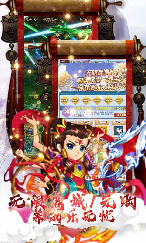 幻想封神Online(无限送真充)截图5