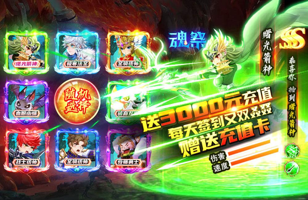魂祭(送3000元充值)1.8-1.10周末活动